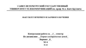 Теория электрических цепей_Контрольная работа