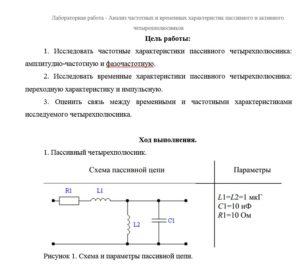 Теория электрических цепей_Лабораторная работа №5