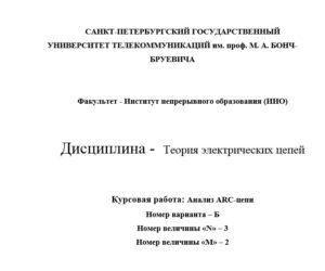 Теория электрических цепей_Курсовая работа_Анализ ARC-цепи