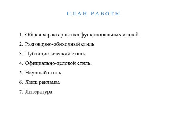 Контрольная работа - Русский язык и культура речи