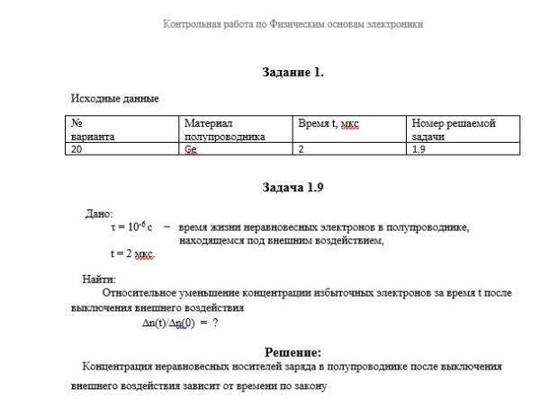 Физические основы электроники_Контрольная работа