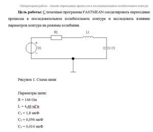 Теория электрических цепей_Лабораторная работа №2