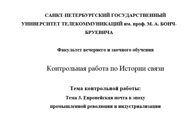 Истории связи_Контрольная работа_Европейская почта в эпоху промышленной революции и индустриализации