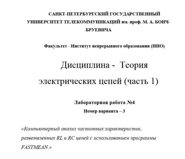 Теория электрических цепей_Лабораторная работа №4