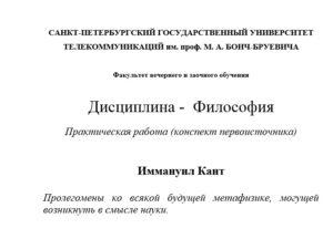 Философия_Практическая работа