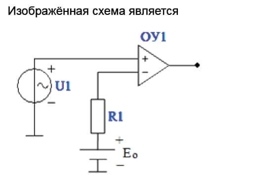 Схемотехника — Итоговый тест — №9
