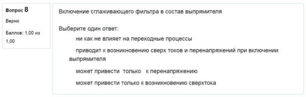 ЭУиСТ-7-5-1