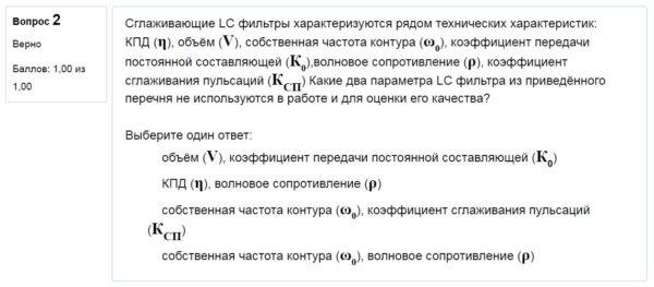 ЭУиСТ-3