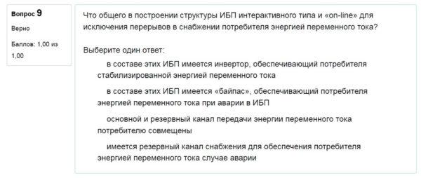 ЭУиСТ-7