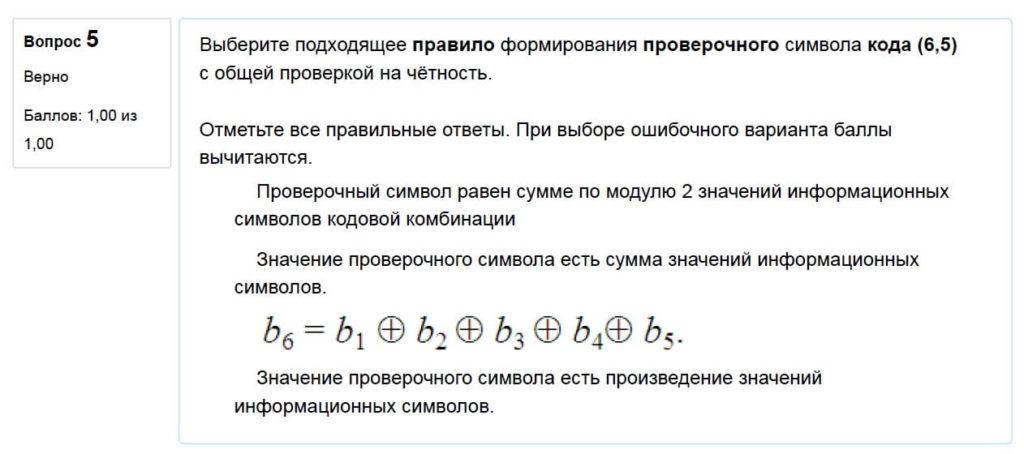 Общая теория связи - Тест №9