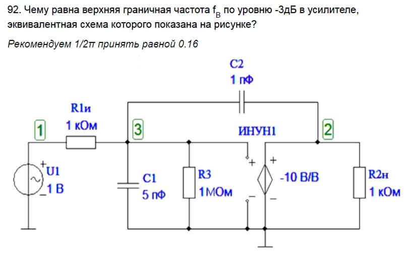 Схемотехника — Итоговый тест — №8