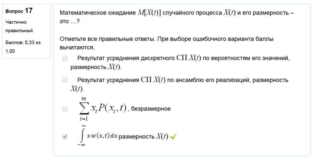 Общая теория связи - Итоговый тест