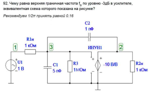 Схемотехника — Итоговый тест — №7
