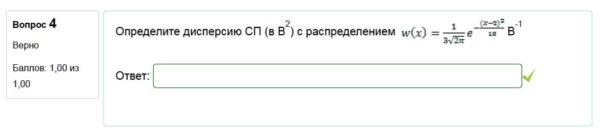 Общая теория связи - Тест №6