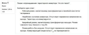 ЭУиСТ-5