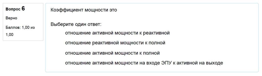 ЭУиСТ-6