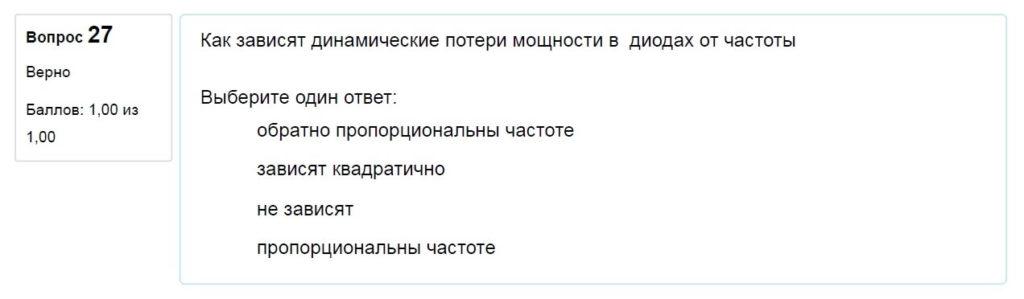 ЭУиСТ-7-5