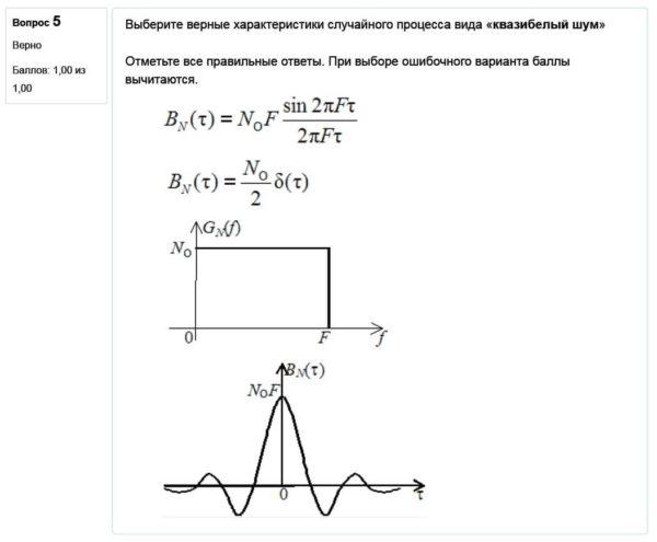 Общая теория связи — Итоговый тест-2