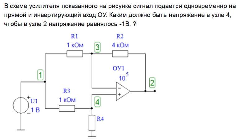 Схемотехника — Итоговый тест — №4