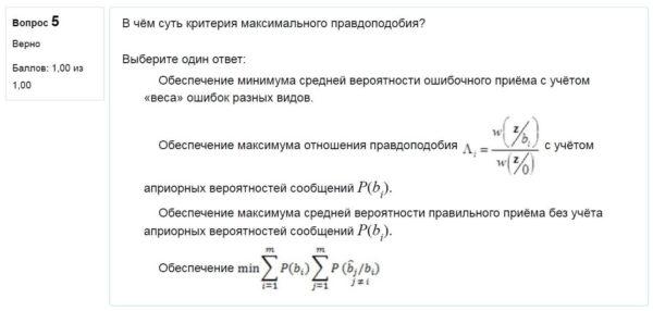 Общая теория связи — Итоговый тест-3