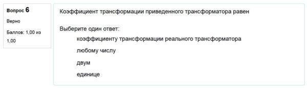 ЭУиСТ-2-6