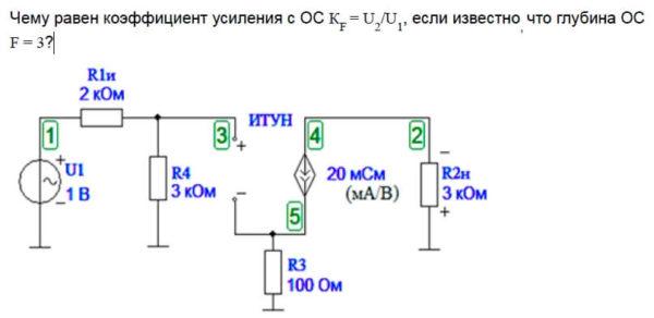 Схемотехника — Итоговый тест — №3