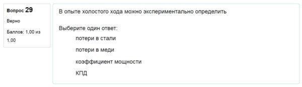 ЭУиСТ-7-5-6