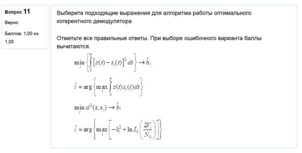 Общая теория связи — Итоговый тест-4