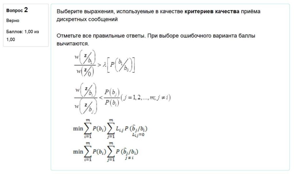 Общая теория связи - Тест №8