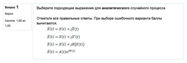 Общая теория связи - Тест №7