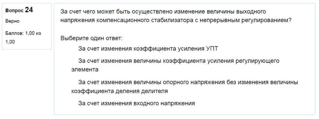 ЭУиСТ-7-4