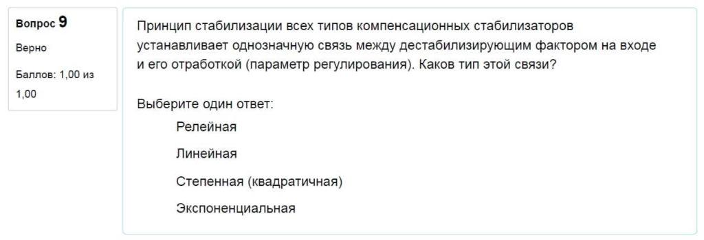 ЭУиСТ-7-3
