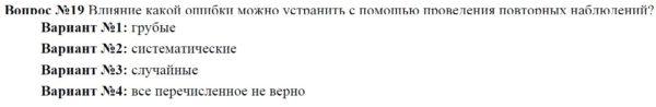 Теория математической обработки геодезических измерений (ТМОГИ)