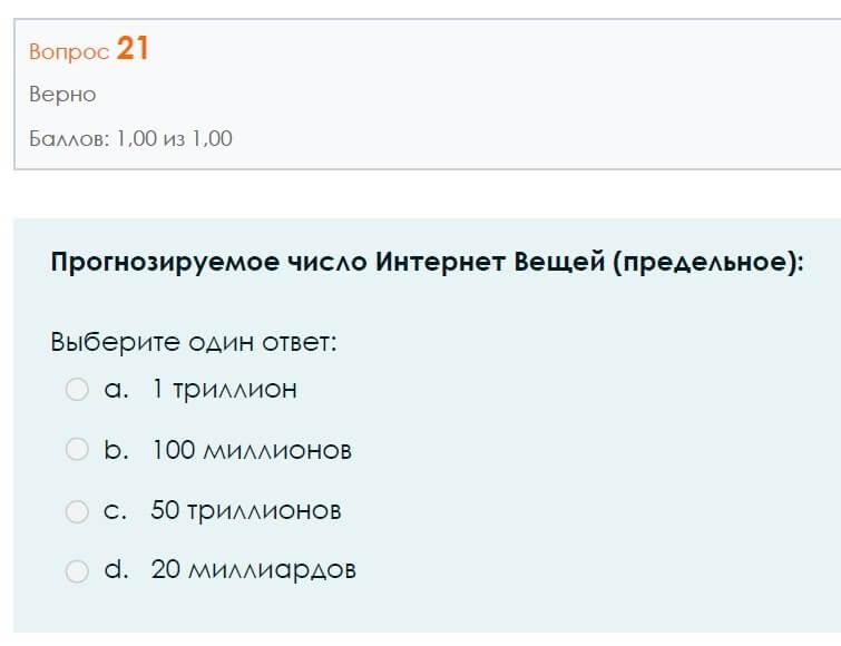 Итоговый тест - страница вопросов - №3