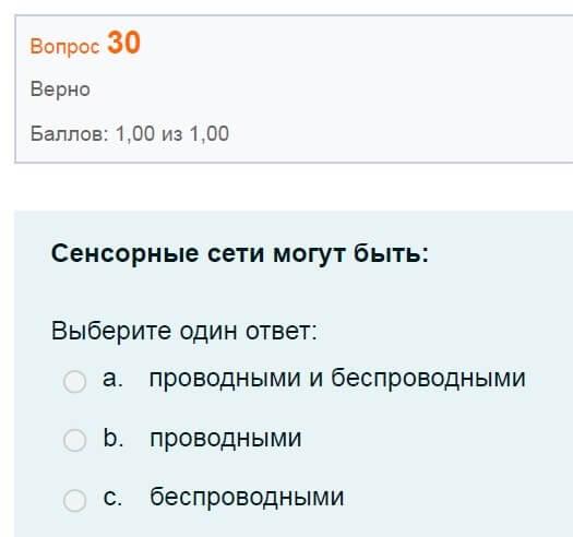 Итоговый тест - страница вопросов - №5