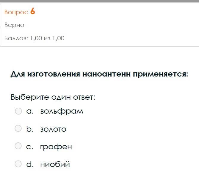 Итоговый тест - страница вопросов - №9